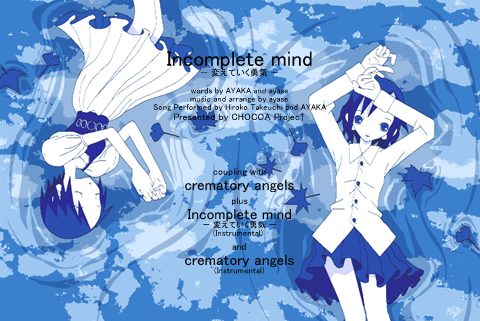 Incomplete mind − 変えていく勇気 −