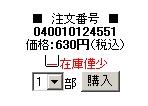 いきなり在庫少数!?