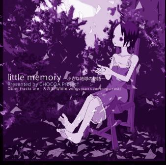 little memory 〜小さな地球の物語〜